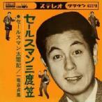 一竜斎貞鳳 セールスマン三度笠 MEG-CD