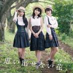 フレンチ・キス 思い出せない花 【TYPE-C】 [CD+DVD]<初回限定仕様> 12cmCD Single 特典あり