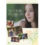 佐々木希 佐々木希 神々の楽園バリ島〜バリ舞踊の神髄にふれる〜 DVD