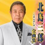 北島三郎 北島三郎 全曲集 人道/兄弟仁義 CD