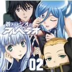 ラジオCD 「蒼きラジオのアルペジオ」 Vol.2 [CD+CD-ROM] CD