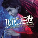 Aldo Shllaku 映画 ルパン三世 ORIGINAL SOUNDTRACK CD