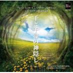東京佼成ウインドオーケストラ スタジオジブリ吹奏楽作品集 - 千と千尋の神隠し CD