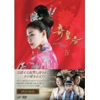 ハ・ジウォン 奇皇后 -ふたつの愛 涙の誓い- DVD BOXIV DVD 特典あり