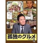 松重豊 孤独のグルメ Season4 DVD-BOX DVD