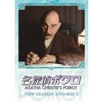 デヴィッド・スーシェ 名探偵ポワロ NEW SEASON DVD-BOX 5 DVD 特典あり
