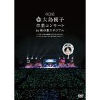 AKB48 大島優子卒業コンサート in 味の素スタジアム〜6月8日の降水確率56%(5月16日現在)、てるてる坊主は本当に効果が DVD ※特典あり