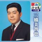 三橋美智也 歌カラ全曲集 ベスト8 三橋美智也 CD