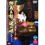 北島三郎 「北島三郎最終公演」オンステージ 19 北島三郎、魂の唄を… [DVD+CD] DVD