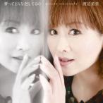 渡辺美里 夢ってどんな色してるの<通常盤> 12cmCD Single