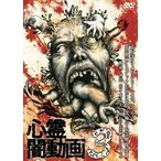 心霊闇動画 3 DVD