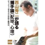 西山秀二 西山秀二 一発解決 キャッチャー基本スキル習得と練習法 DVD