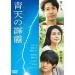 劇団ひとり 青天の霹靂 DVD
