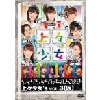 アップアップガールズ(仮) 上々少女's Vol.3(仮) DVD