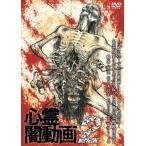 心霊闇動画 2 DVD