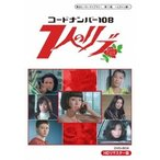 野際陽子 コードナンバー108 7人のリブ HDリマスター DVD-BOX DVD