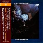 世良譲トリオ バッカス・スイング SHM-CD