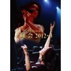 中島みゆき 中島みゆき 縁会 2012〜3 DVD