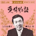 若山彰 愛情物語 MEG-CD
