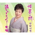 柴田悦子 惜春の詩/誘われてメルヘン…安城 12cmCD Single