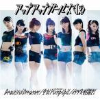 アップアップガールズ(仮) Beautiful Dreamer/全力!Pump Up!! -ULTRA Mix-/イタダキを目指せ! [CD+DVD]<初回限定盤A 12cmCD Single