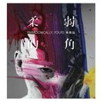 Juno Mak PARADOXICALLY, YOURS CD