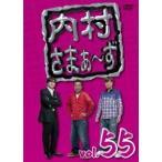内村光良 内村さまぁ〜ず vol.55 DVD