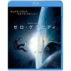 アルフォンソ・キュアロン ゼロ・グラビティ Blu-ray Disc