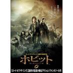 ピーター・ジャクソン ホビット 竜に奪われた王国 DVD