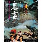 野村芳太郎 鬼畜 Blu-ray Disc