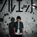 KANA-BOON シルエット<通常盤> 12cmCD Single
