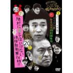 ダウンタウン ダウンタウンのガキの使いやあらへんで!!(祝)DVD20巻発売記念 20(罰)絶対に笑ってはいけない地球防衛軍24 DVD 特典あり