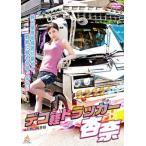 デコ軽トラッカー杏奈 DVD