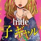 hide 子 ギャル<通常盤> SHM-CD