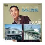 井沢八郎 ああ上野駅/男船 MEG-CD