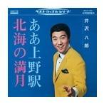 井沢八郎 ああ上野駅/北海の満月 MEG-CD