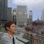 ミドリカワ書房 東京十景 CD