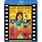 成龍祭 醒拳 + ジャッキー拳スペシャル 日本劇場公開2本立セット Blu-ray Disc