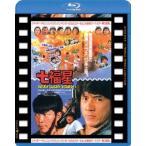 七福星 日本劇場公開版  Blu-ray