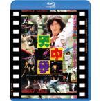 カンニング・モンキー/天中拳 日本劇場公開版 Blu-ray Disc