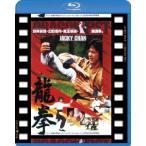 ジャッキー・チェン 龍拳 日本劇場公開版 Blu-ray Disc