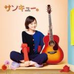 大原櫻子 サンキュー。<通常盤> 12cmCD Single