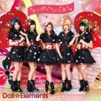 Doll☆Elements 君に桜ヒラリと舞う<通常盤> 12cmCD Single