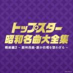 霧島昇、九条万里子 トップスター昭和名曲大全集 戦前編2 〜蘇 CD