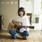 新山詩織 絶対<通常盤> 12cmCD Single