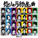 関ジャニ∞ がむしゃら行進曲<通常盤> 12cmCD Single