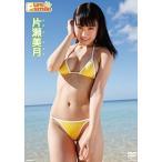 片瀬美月 ピュア スマイル DVD TSDS-42029