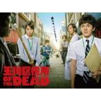 林遣都 玉川区役所 OF THE DEAD DVD BOX DVD