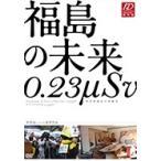 福島の未来 0.23μSv  DVD