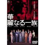 山本薩夫 華麗なる一族 DVD 特典あり
